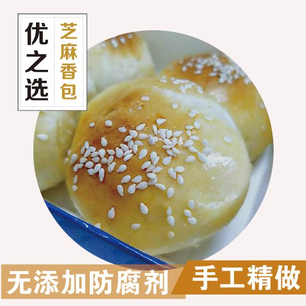 北京芝麻香包