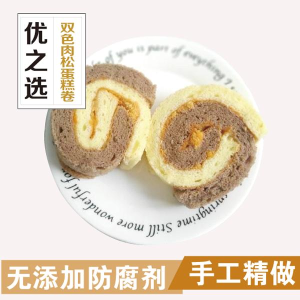 昆山双色肉松蛋糕卷