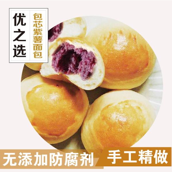 包芯紫薯面包
