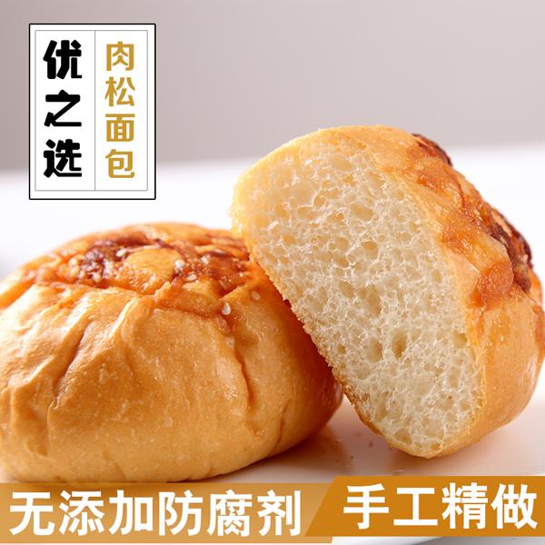 北京肉松面包