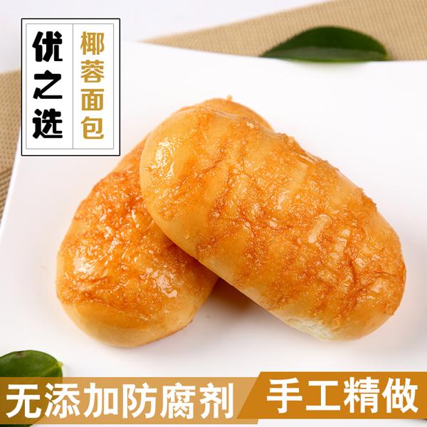 北京椰蓉面包
