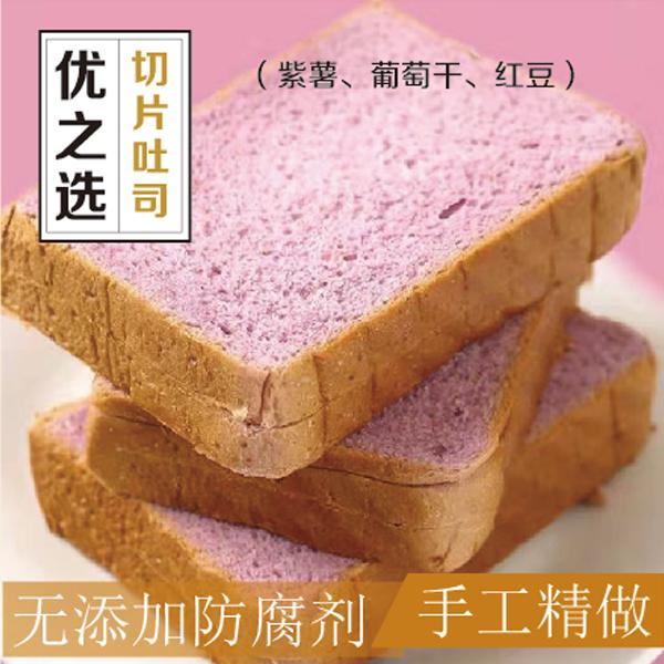 江苏紫薯吐司