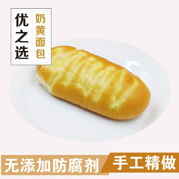 北京奶黄面包