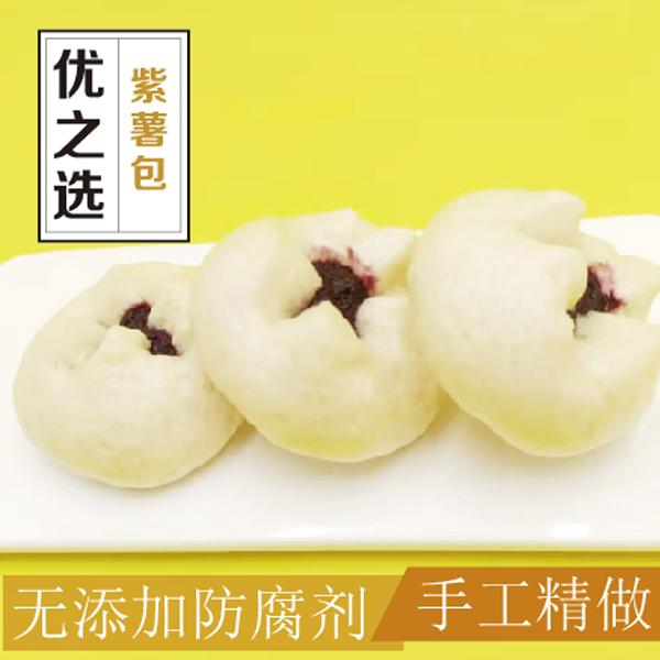 昆山紫薯包